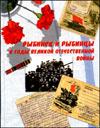Рыбинск и рыбинцы в годы Великой Отечественной войны (1941–1945 гг.)