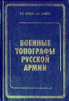 Военные топографы русской армии
