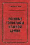 Военные топографы Красной армии