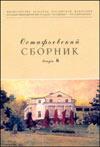Остафьевский сборник