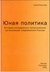 Юная политика. История молодёжных политических организаций современной России