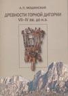 Древности Горной Дигории VII-IV вв. до н. э.