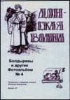 Болдыревы и другие. Фотоальбом № 4