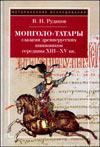 Монголо-татары глазами древнерусских книжников середины XIII – XV в.
