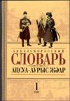 Абхазско-русский словарь