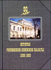 История Российской книжной палаты. 1936-1963