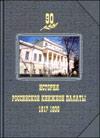 История Российской книжной палаты. 1917-1935