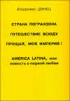 Страна погранзона; Путешествие всюду; Прощай, моя империя!; America Latina, или Повесть о первой любви