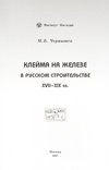 Клейма на железе в русском строительстве XVII–XIX вв.