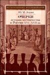 Очерки истории местничества в России XVI–XVII вв.