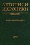 Летописи и хроники. Новые исследования. 2008
