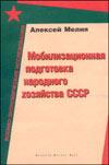 Мобилизационная подготовка народного хозяйства СССР