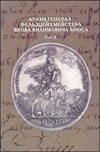 Архив генерал-фельдцейхмейстера Якова Вилимовича Брюса