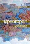 Черногория от прошлого к настоящему