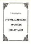 О фольклоризме русских писателей
