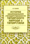 История национальной государственности татарского народа и Татарстана.