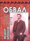 Обвал. Смута 1917 года глазами русского писателя