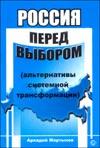 Россия перед выбором: (Альтернативы системной трансформации)