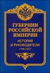 Губернии Российской империи. История и руководители. 1708-1917