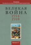 Великая война. 1914–1918