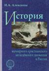 История всемирного христианского молодежного движения в России
