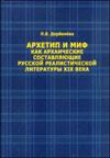 Архетип и миф как архаические составляющие русской реалистической литературы XIX века