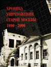 Хроника уничтожения старой Москвы: 1990–2006