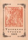 Троицкие чтения 2001-2002 гг.