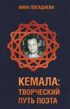Кемала: творческий путь поэта
