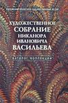 Художественное собрание Никанора Ивановича Васильева