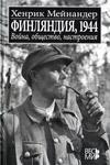 Финляндия, 1944