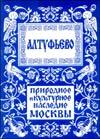 Алтуфьево
