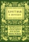 Костюм в Москве