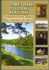 Заветный уголок России: Дзержинский район Калужской области