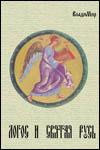 Логос и Святая Русь