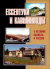 Ессентуки и Кавминводы в истории Кавказа и России