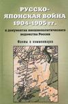 Русско-японская война 1904-1905 гг. в документах внешнеполитического ведомства России