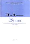 Иван Алексеевич Бунин: Библиография оригинальных книжных изданий (1891–1990)
