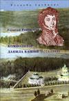 Композитор Данила Кашин (1771–1841)