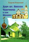 Храм св. Николая Чудотворца и селения его прихода: Оболдино и Супонево
