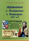Лермонтов у Поливановых в Петрищеве