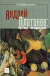 Андрей Платонов: поэтика