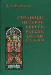 Страницы истории евреев России XVIII–XIX веков