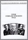 Герои Социалистического Труда