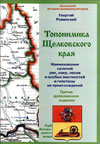 Топонимический справочник Щелковского района