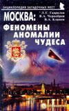 Москва: Феномены, аномалии, чудеса