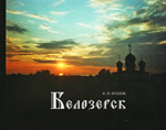 Белозерск: Описание города, его храмов и достопамятностей
