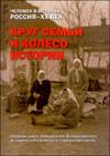 Круг семьи и колесо истории