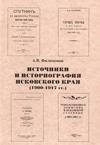 Источники и историография Псковского края (1900–1917 гг.)