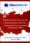 Идейно-политические дискуссии в Советском Союзе в 1940-50-х гг. и национально-государственное размежевание 1990-х